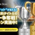 基本無料ゲームのトロフィーを獲得してPS Storeチケットを当てよう!SCEJAが「トロフィー争奪戦」キャンペーンを開始!