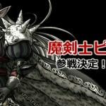 『ドラゴンクエストヒーローズ』「魔剣士ピサロ(CV:小野大輔)」参戦決定!パッケージビジュアルやローソンキャンペーンも発表