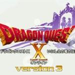 『ドラゴンクエストX バージョン3 いにしえの竜の伝承』発売決定