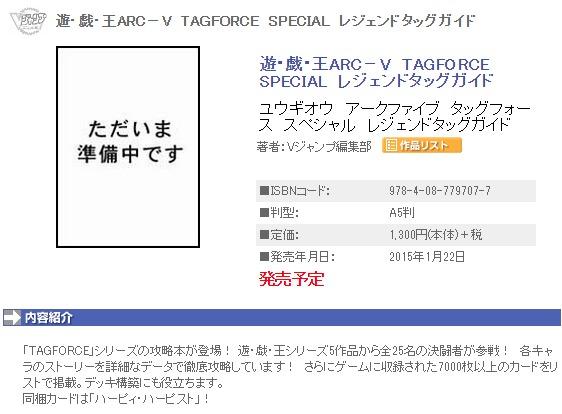 yugiho-vjump_141216