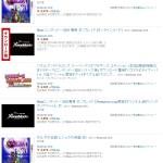 『ゼルダの伝説 ムジュラの仮面3D(&本体同梱パック)』、『ゼノブレイドクロス』、『ゼノブレイド(New3DS)』『パズドラ マリオエディション』予約開始!
