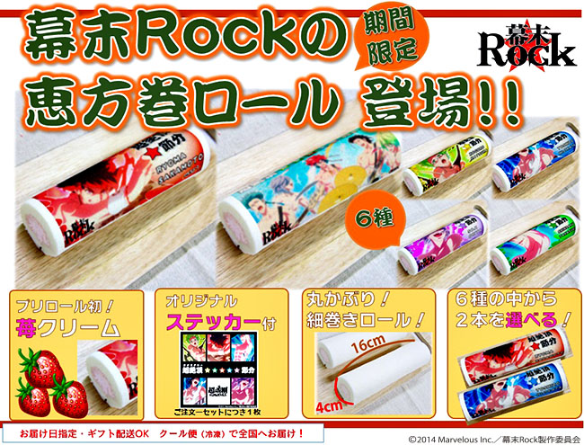 bakumatsu-rock-ehomaki_150120 (1)