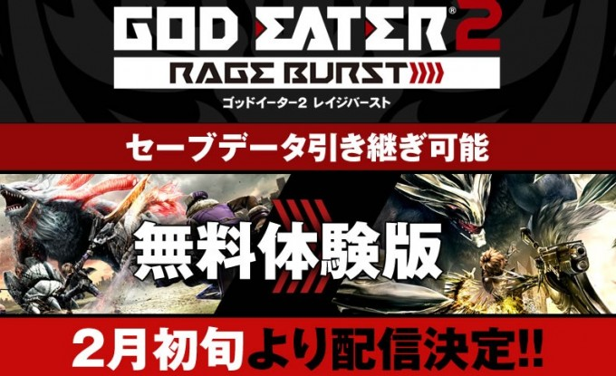 god-eater-2-rage-burst-trial_150122 (2)