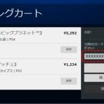 年末PSN障害のお詫び「PS Store 10%OFFクーポン」が配布。1月23日~1月25日の3日間しか使えないので注意!