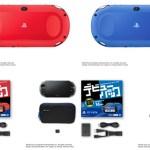 『PS Vita デビューパック』2月19日発売!「レッド/ブラック」&「ブルー/ブラック」はこれをもって販売終了