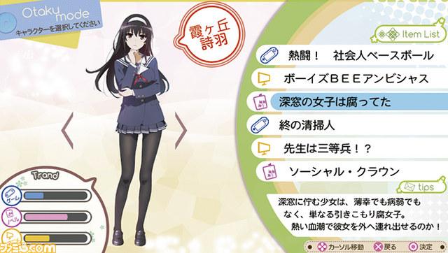 saenai-kanojo-no-sodatekata_150108 (2)
