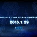 スクエニ、アーケード完全新作が始動!1月29日発表へ