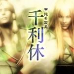 『戦国BASARA4 皇』プロモーションムービー(ゲームBGM&T.M.R「DOUBLE-DEAL」バージョン2種)公開!シリーズ10周年記念サイトもオープン!