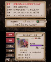 bravely-second_150227004_R