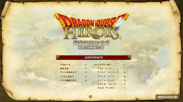 dragon-quest-heroes_manual_150224