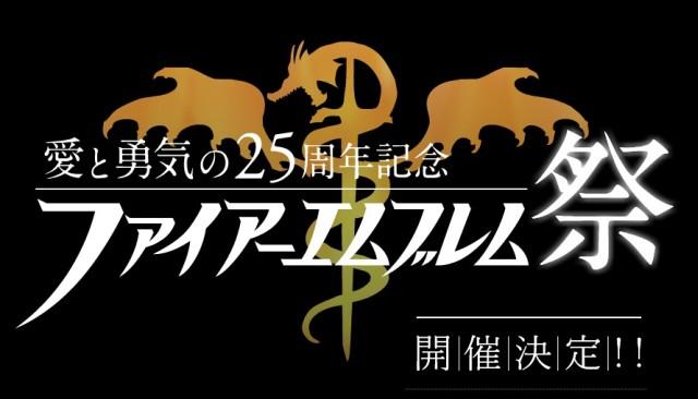 fire-emblem-festa_150216