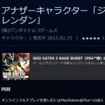 『ゴッドイーター2 レイジバースト』誤配信のお詫びとして全ユーザーにアナザーキャラ「ジーナ」&「ブレンダン」が開放!
