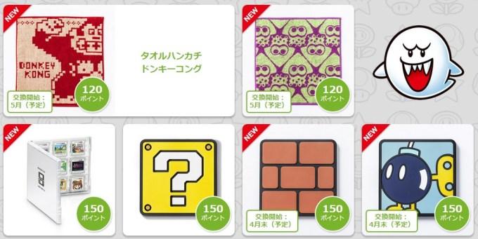 club-nintendo_150318