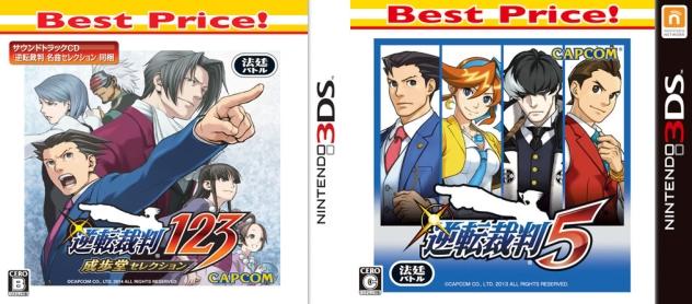 gyakuten-saiban-best-price_150305