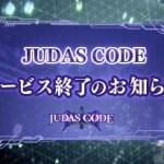 トライエース、PS Vita『ジューダスコード』のサービス終了を発表