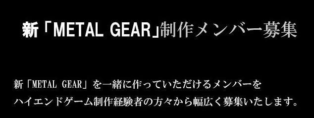 metalgear-staff_150320