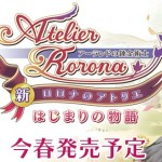 "3DS『新・ロロナのアトリエ』発売日の延期がやっと正式発表。新たな発売時期は""今春"""