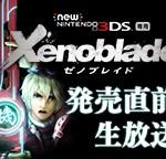 New3DS『ゼノブレイド』高橋総監督も出演しゼノブレイドの魅力について語るニコ生番組が3月28日に配信!
