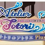 PS Plus フリープレイに『トトリのアトリエPlus』『ブラザーズ』が登場!5月7日より配信