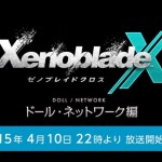 『ゼノブレイドクロス』紹介映像「ドール・ネットワーク篇」4月10日22時より配信!