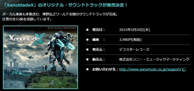 xenobladex-ost_150402