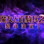 『魔女と百騎兵2』制作決定!『魔女と百騎兵リバイバル』ティザー映像も公開