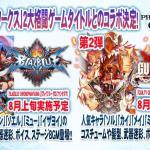 『ファンタシースターオンライン2』が『ブレイブルークロノファンタズマ』&『ギルティギア イグザードサイン』とコラボレーション決定!