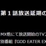 アニメ『GOD EATER』第1話の放送延期が決定[追記:延期期間は約1ヶ月か]