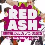 稲船敬二氏の新作『RED ASH』中国企業FUZEの出資によりKickstarterキャンペーンの終了を待たずして開発&PS4/XB1への移植が正式決定