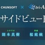 スパイク・チュンソフト×トライエース新規サイドビューRPGの音楽は桜庭統氏が担当!