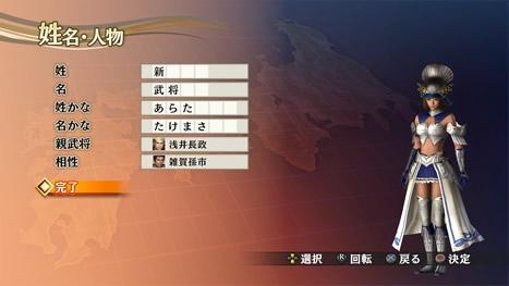 sengoku-musou-4-edit3_150730_R