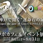 『シュタインズ・ゲート ゼロ』最新トレーラー公開!神戸アニメストリートとのコラボ第2弾「コラボカフェ&展示イベント」の開催も決定