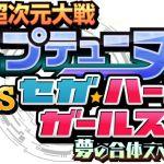 『超次元大戦ネプテューヌVSセガ・ハード・ガールズ』発売日が11月26日に決定!