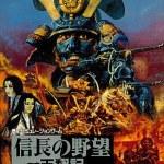 『信長の野望・天翔記 with パワーアップキット HD version』シリーズ屈指の人気タイトルがHD化されてPS Vita/PCで11月に発売!