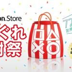 SCEJA、PS Storeでの買い物が10%オフとなる「気まぐれ感謝祭」を72時間限定で開催!