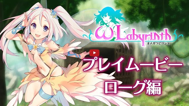 omega-labyrinth-gpm_151001