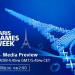海外ゲームイベントで実施される「PlayStation Media Preview」の日本語同時通訳ストリーミング中継が決定!10月28日午前2時より配信