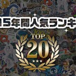 「PlayStation Indies」PS Store 2015年間人気ランキングTOP20が発表!