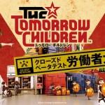 『The Tomorrow Children』クローズドβテストが2016年1月21日に実施決定!本日より参加者の募集がスタート