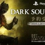 PS4『ダークソウル3』PS Storeにて予約受付開始!抽選で全高2mに及ぶ等身大騎士フィギュアが当たる!