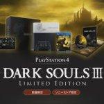 PS4『DARK SOULS III Limited Edition』ソニーストア限定で発売決定!本日22時から予約開始