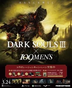 dark-souls-3_160125