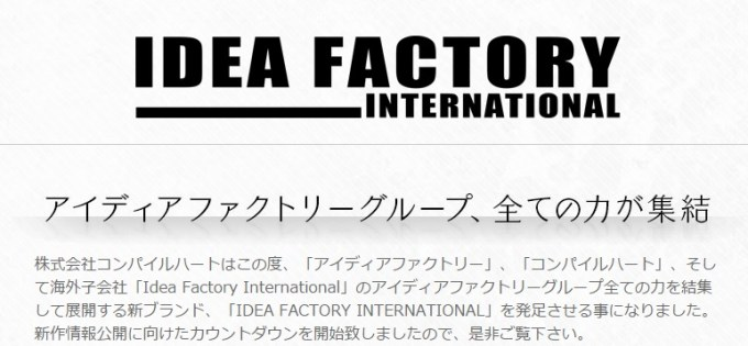 idea-factory-international_160126 (0)