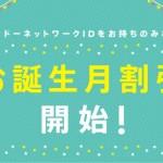 任天堂、ニンテンドーアカウントの新サービス「お誕生月割引」を開始!