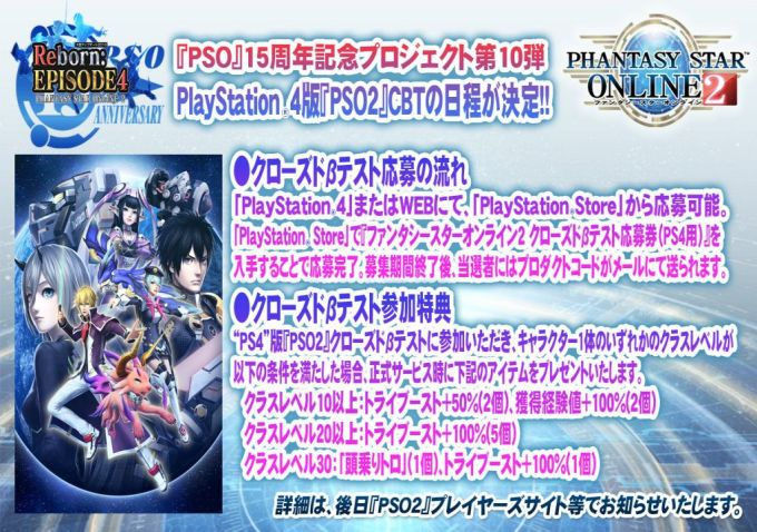 pso2-ps4_160117 (1)