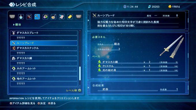 starocean5_160125 (15)