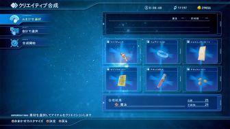 starocean5_160125 (30)