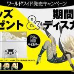 """PS4『GRAVITY DAZE』本編ディスカウントやアバター無料プレゼントなど""""ワールドワイド発売キャンペーン""""がスタート!"""