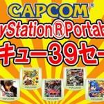 カプコンがPSPタイトルを390円で販売するサンキューセールを開催!UMD Passportで購入すると39円!
