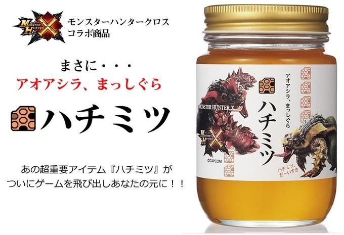 mhx-honey_160318